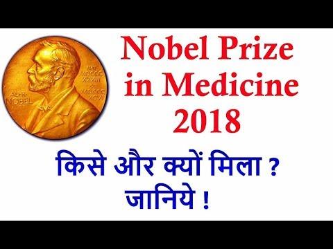 Nobel Prize 2018 in Medicine on Cancer Immunotherapy Hindi Priyank Singhvi