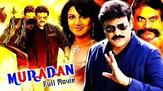 Siranjeevi MURADEN| Super Hit Tamil Full Movie HD|Tamil Action Movie|Action Cinema|Dubbed Hit Movie