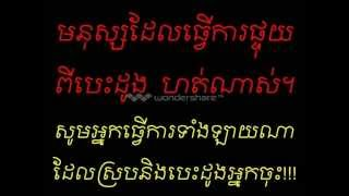 Khem Veasna: Hurt Mind_ពិបាកចិត្ត