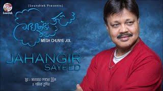 Jahangir Sayeed - Megh Chuye Jol | মেঘ ছুয়ে জল | New Bangla Audio | Soundtek