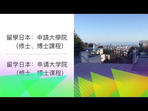 留學日本:如何申請大學阮(修士、博士)課程  /如何申请日本大学硕士博士课程