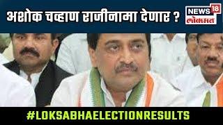 #LoksabhaElection2019 : अशोक चव्हाण राजीनामा देणार ?   23 May 2019