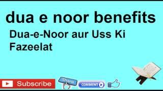 Dua -e- Noor Ka Kamal Or Us Ki Fazeelat | zoya Life Health Care
