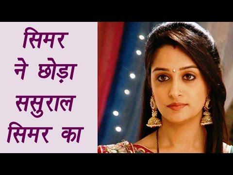 Sasural Simar ka Actress Dipika Kakar quits the show | FilmiBeat