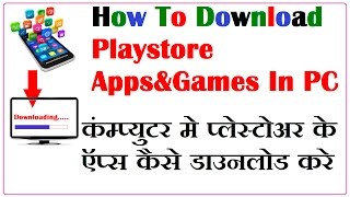 How To Download Playstore Apps In Computer  Without Mobile [ HINDI VIDEO ]