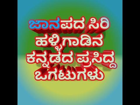 Xxx Mp4 ಹಳ್ಳಿಗಾಡಿನ ಜಾನಪದ ಕನ್ನಡ ಒಗಟುಗಳು Popular Kannada Ogatugalu ಕನ್ನಡದ ಪ್ರಸಿದ್ಧ ಒಗಟುಗಳು Kannada 3gp Sex