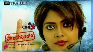 Soch Badlo   Trailer   Bengali Short Film   Sayani Ghosh   Sudip Chakraborty   Cine Movies