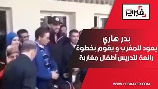فبراير تيفي | شاهد بدر هاري يعود للمغرب بعد فوزه على المصري و يقوم بخطوة رائعة لتدريس أطفال مغاربة