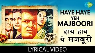 Haye Haye Yeh Majboori with lyrics| हाय हाय यह मजबूरी गाने के बोल|Roti, Kapda Aur Makaan|Manoj Kumar