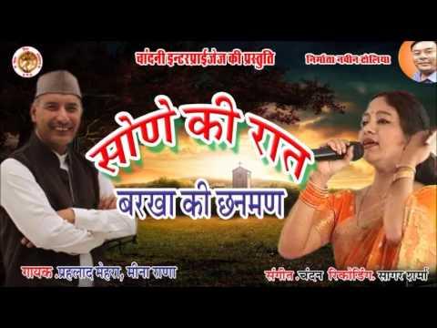Xxx Mp4 Sone Ki Raat Latest Kumaoni Song Singer Prahlad Mehra 3gp Sex