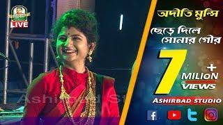 Chere dile sonar gour(ছেড়ে দিলে সোনার গৌর) r to pabo na by Aditi Das Munshi Live Performance