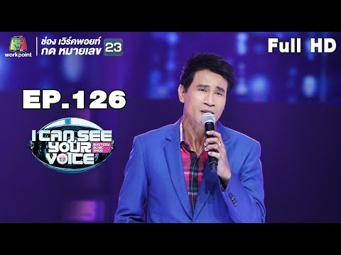 Xxx Mp4 I Can See Your Voice TH EP 126 จ่อย ไมค์ทองคำ 18 ก ค 61 Full HD 3gp Sex