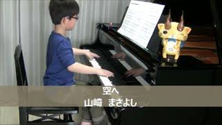 【7歳】空へ 山崎まさよし 『映画ドラえもん 新・のび太の日本誕生』主題歌