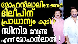 Mohanlal Backed off From This Movie Because of Dileep?