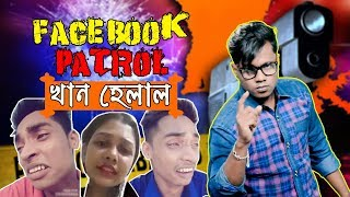 Facebook Patrol | EP-1 | কলিযুগের রোমিও খান হেলাল ও তার মিথিলা বেপি | New Bangla Funny Video