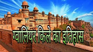 ग्वालियर किले का इतिहास ||  Gwalior fort information in Hindi || gwalior fort history in hindi ||