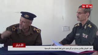 نشرة اخبار الثانية  15 - 10 - 2018   تقديم ايات العزام   يمن شباب