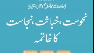 Nahoosat Khabasat Najasat Ka Khatma Hakeem Tariq Mehmood