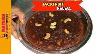 How to Make Jackfruit Halwa   பலாப்பழம் அல்வா  
