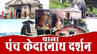 Shri Panch Kedar Darshan ||Yatra || Full Documentary || ऋषि कपूर, कैटरिना  की केदारनाथ यात्रा