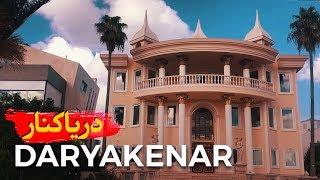 Daryakenar, Iran - گشتی در شهرک دریاکنار