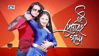 Ei Premer Ei Golpo | Shakil | Riyana |  Bangla movie song | HD | Andrew kishore & Konok Chapa