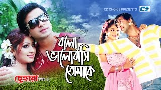 Bolo Bhalobashi Tomake   Andrew Kishore   Shakib Khan   Resi   Bangla Movie Song   FULL HD