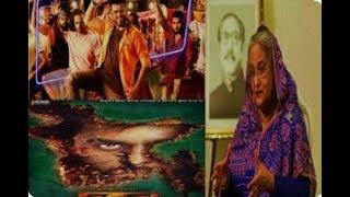 যে কারণে মুক্তির আগেই দহন দেখবেন প্রধানমন্ত্রী || Sheikh Hasina Latest News ||