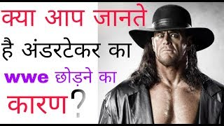 HINDI- why undertaker retird from wwe in hindi. Wh