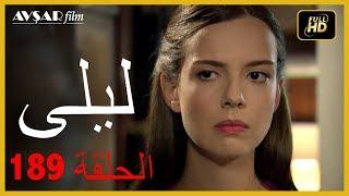 المسلسل التركي ليلى الحلقة 189