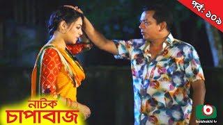 Bangla Comedy Natok | Chapabaj EP - 109 | ATM Samsuzzaman, Hasan Jahangir, Joy, Eshana, Any
