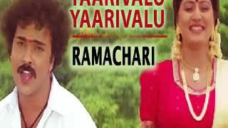 Yaarivalu yaarivalu