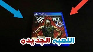 """اول عربي يحصل على شريط لعبة المصارعه الجديده """" W2K18 """""""