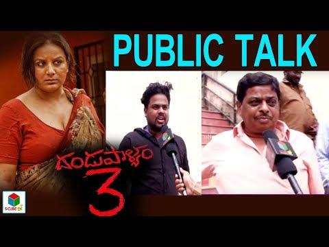 Dandupalyam 3 Public Talk | Pooja Gandhi | Sanjjana | #Dandupalyam3 Telugu Movie 2018 Review, Rating