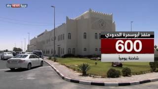 ماذا يعني إغلاق منفذ أبو سمرة بين السعودية وقطر؟