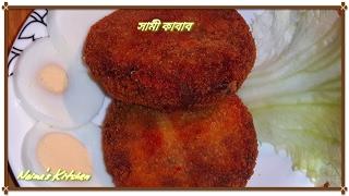 how to make shami kabab biye bari style   perfect shami kabab (সামি কাবাব)