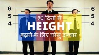 ३0 दिनों में  कद बढ़ाने के लिए घरेलु उपचार | Increase Height Naturally in Just 30 Days