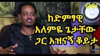 Ethiopia: Interview with Alemye Getachew - ENN Entertainment