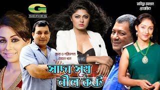 Shada Sukh Nil Kosto | Telefilm | Tauquir Ahmed | Moushumi Hamid | Chhanda