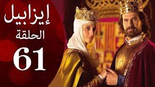 مسلسل ايزابيل - الحلقة الواحدة والستون بطولة Michelle jenner ملكة اسبانية - Isabel Eps 61