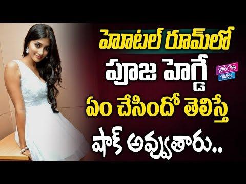 Xxx Mp4 Pooja Hegde Crazy Work In Hotel Room Viral News Maharshi Janu YOYO Cine Talkies 3gp Sex