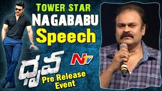 Nagababu Speech @ Dhruva Pre Release Event || Ram Charan || Rakul Preet || Hiphop Tamizha
