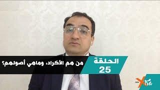 من هم الأكراد، وماهي أصولهم؟ - الحلقة ٢٥ - الجزء٢- بي بي سي إكسترا