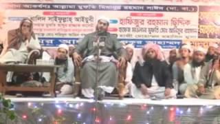 Hafijur Rahman Siddique ২০১৬ নতুন ইসলামি সংগীত