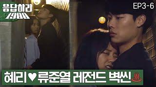 Reply1988 Hye-ri-Ryu Jun-yeol, pit-a-pat super stick! 151113 EP3