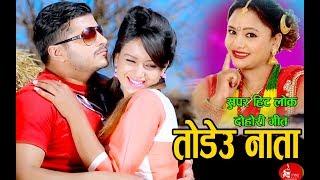 New Nepali Lok Dohori Song 2074 // Todeu Nata Ft. Mahendra Gautam,& Sarika KC