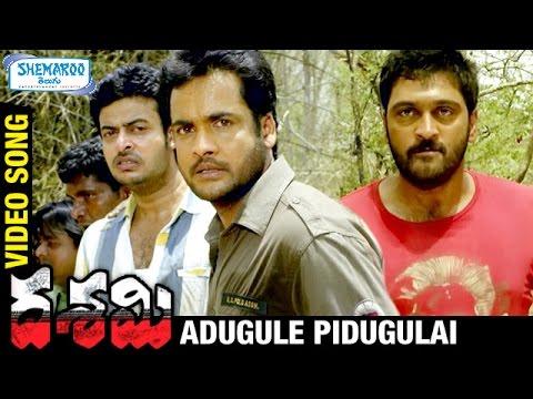 Dasami Telugu Movie Video Songs | Adugule Pidugulai Video Song | Sivaji | Ajay | Thagubothu Ramesh