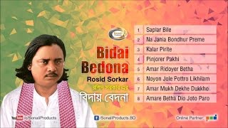 Bidai Bedona (বিদায় বেদনা) - Rosid Sorkar - Full Audio Bangla Album | Sonali Products