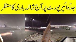 Hail Storm In Jeddah Today | 15 NOV 2018 | Latest Saudi News Urdu Hindi | AUN