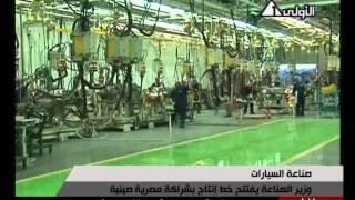 إفتتاح خط إنتاج سيارات مصري صيني